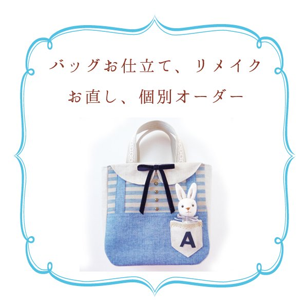<img class='new_mark_img1' src='//img.shop-pro.jp/img/new/icons5.gif' style='border:none;display:inline;margin:0px;padding:0px;width:auto;' />【お見積もり無料】バッグお仕立て、リメイク、お直し、個別オーダー