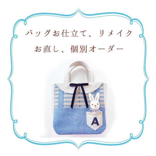 【お見積もり無料】バッグお仕立て、お直し、個別オーダー