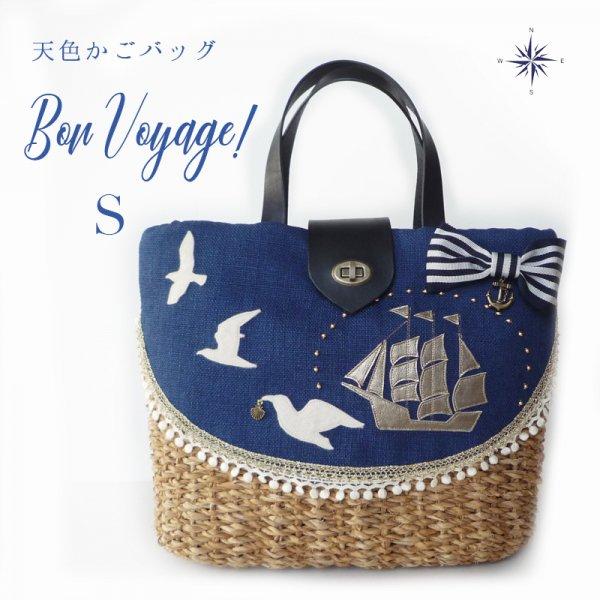 天色かごバッグ・Bon Voyage! S