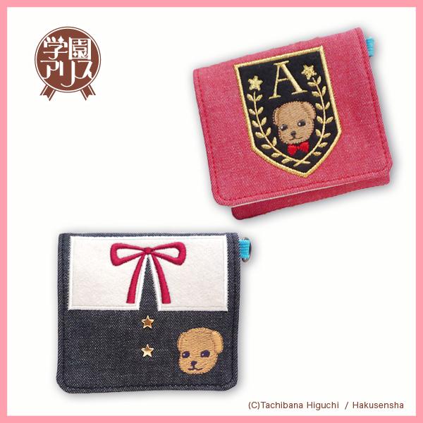 【再販】学園アリスコラボ第3弾・刺繍ベアのコインケース《C,D》