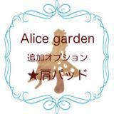 単品注文可能★Alice garden・追加オプション・肩パッド