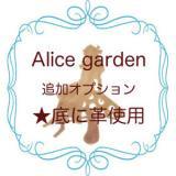 ★Alice garden・追加オプション・底に革使用
