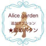 ★Alice garden・追加オプション・留めボタン