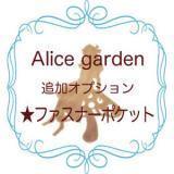 ★Alice garden・追加オプション・ファスナーポケット