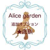 ★Alice garden・追加オプション・底鋲
