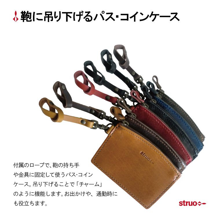 鞄に吊り下げるパス・コインケース