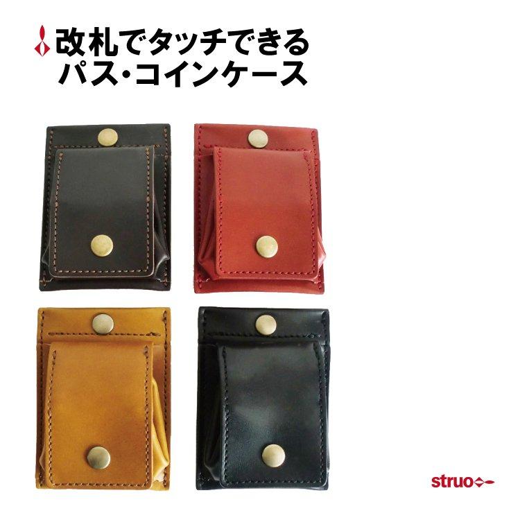 改札でタッチできるパスコインケース