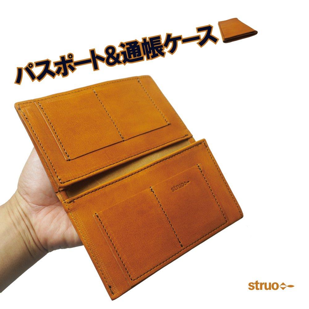 革製パスポートケース&通帳ケース(日本製オイルレザー)