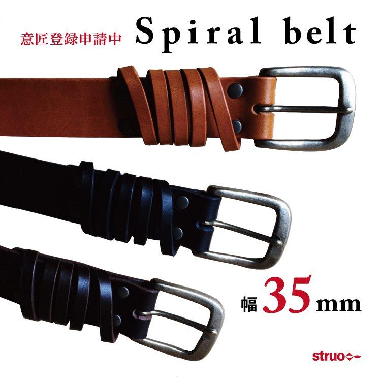 肉厚ヌメ革のスパイラル革ベルト 35ミリ幅
