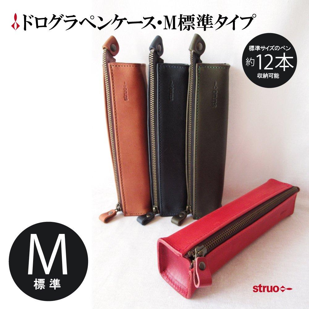 革の大容量ペンケース・携帯性に優れた筆箱・ドログラM標準