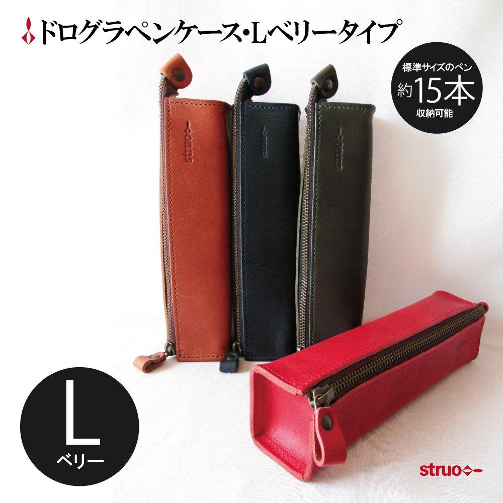 革レザーペンケース大容量筆箱・ドログラLベリー・高校生、大学生におすすめモデル