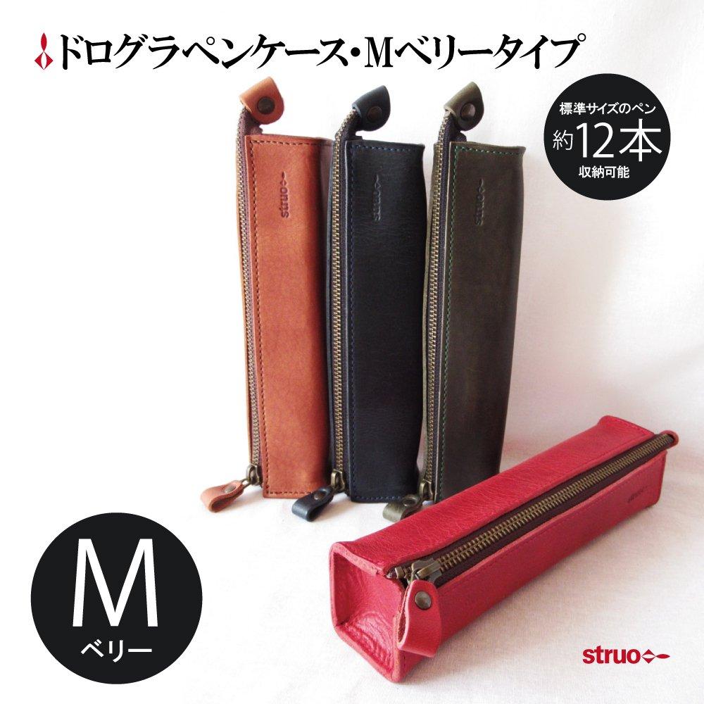 革レザーペンケース大容量筆箱・ドログラMベリー