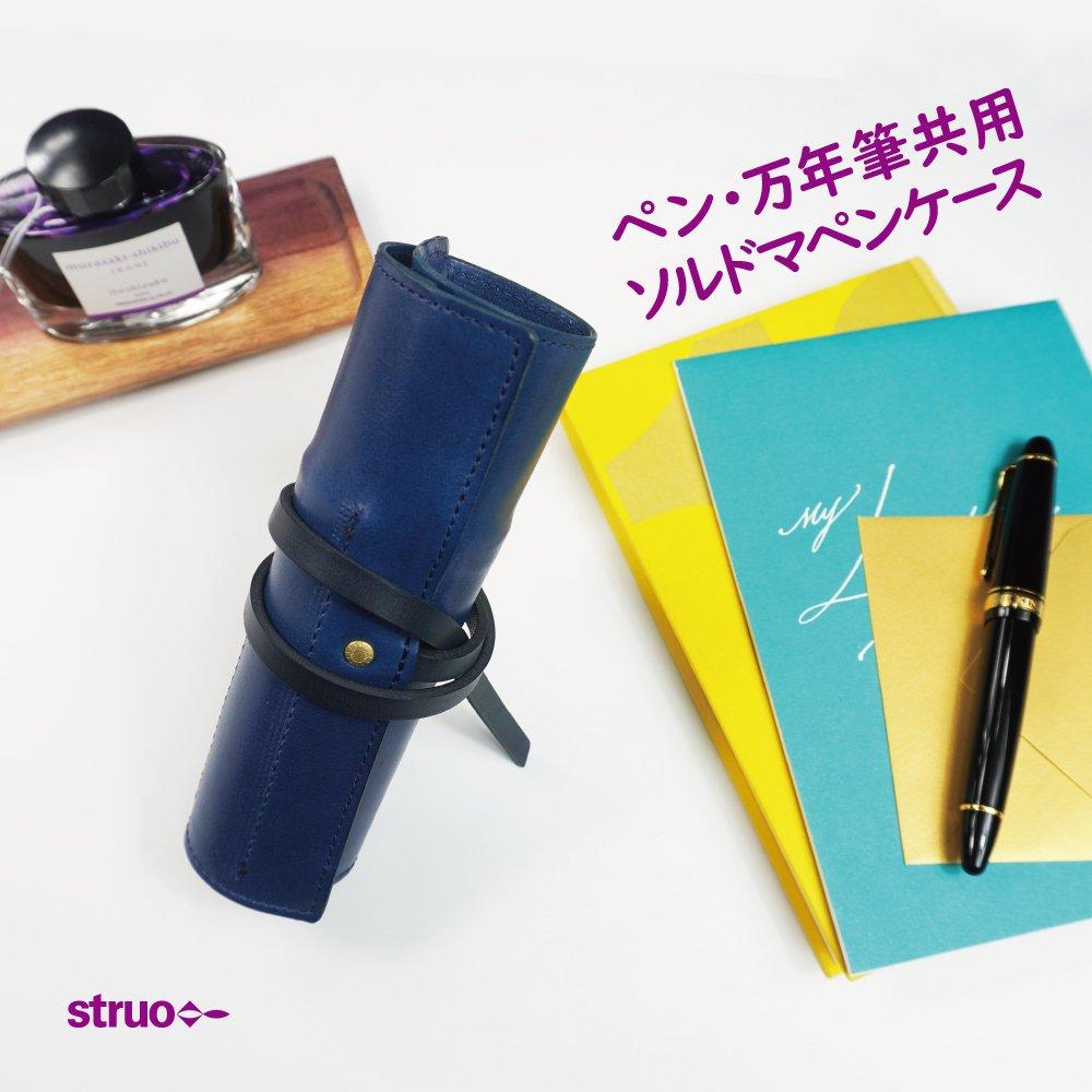 革のロールペンケース 万年筆用 巻物型