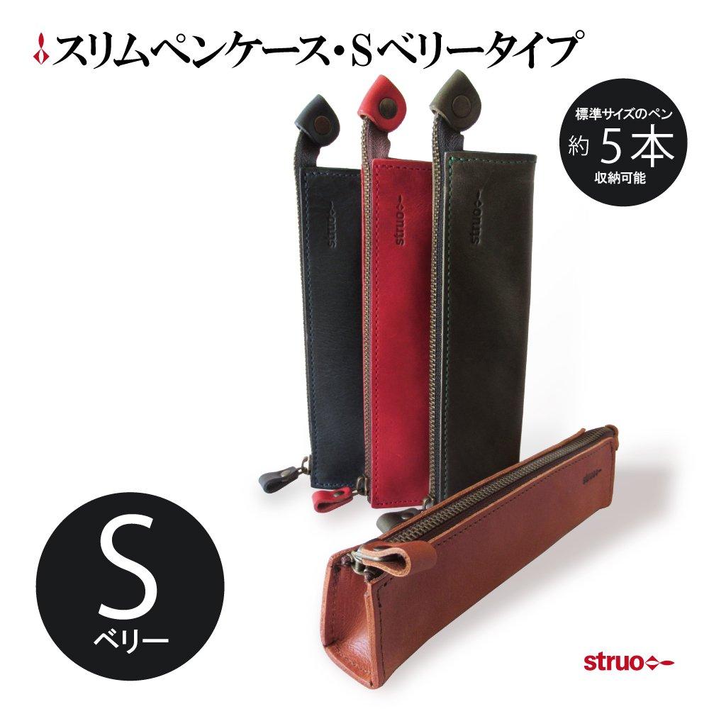 【名入れ可能】薄型スリムペンケースSベリータイプ・ペン仕様【送料無料】
