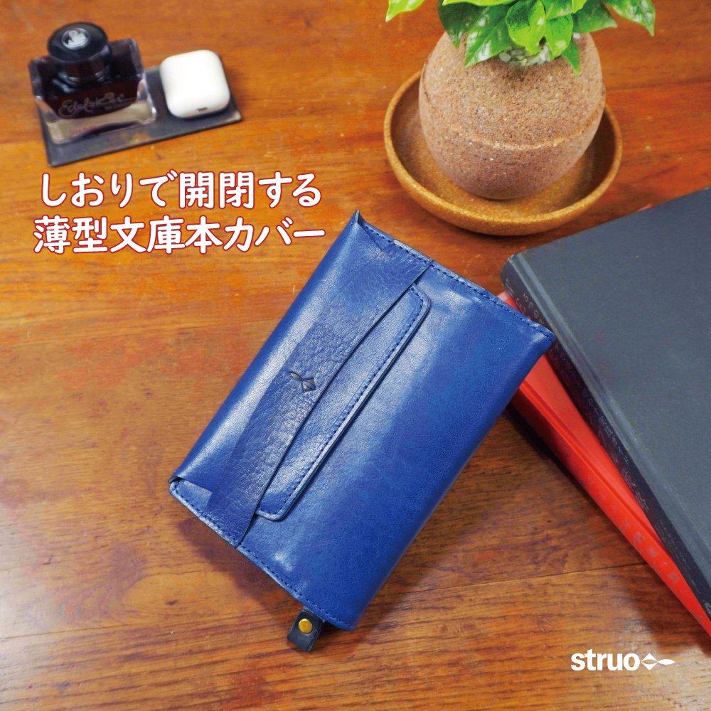 革のブックカバー文庫本用/しおり付き/ハヤカワ文庫対応・薄型