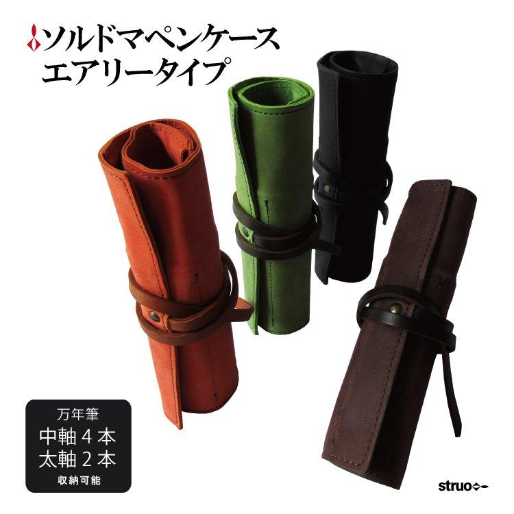 革のロールペンケース巻き物型(ペン・万年筆共用)ソフトタイプ
