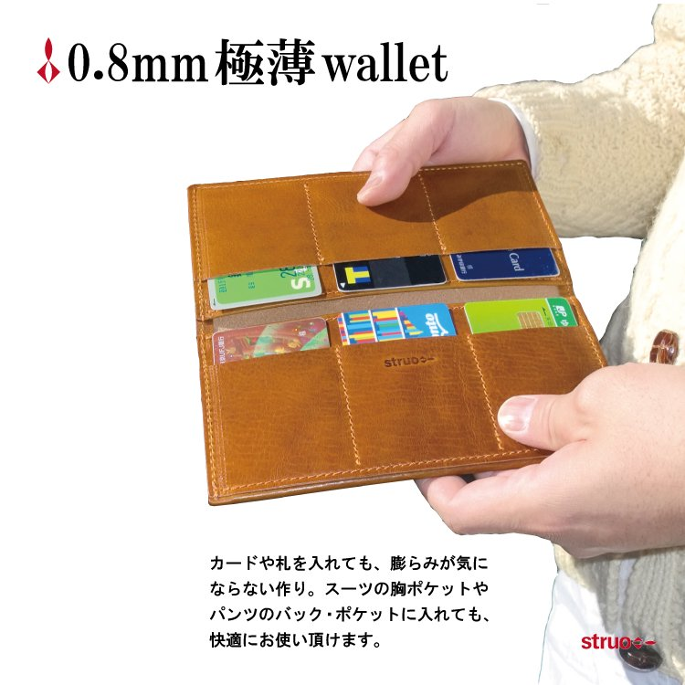 革レザーの薄型長財布(札入れ)