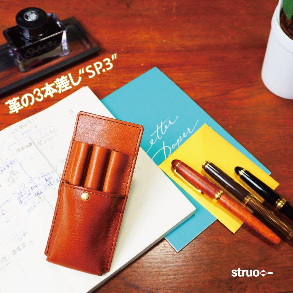 【名入れ可】3本用革レザー万年筆ケース/鞄の中・胸ポケットで使用するペンケース【送料無料】