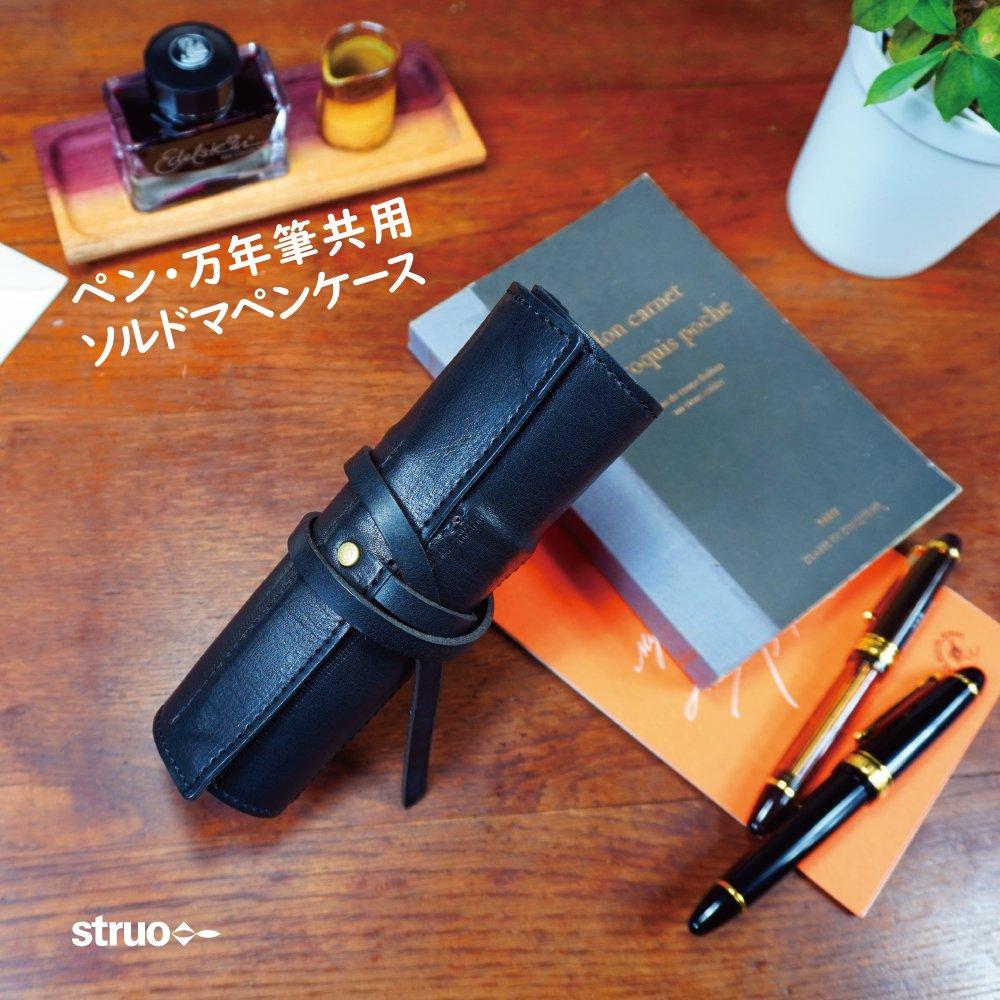 革のロールペンケース/セパレート型【送料無料】