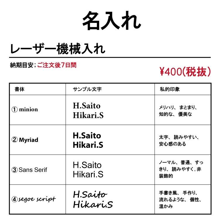 名入れ代(有料レーザー刻印)