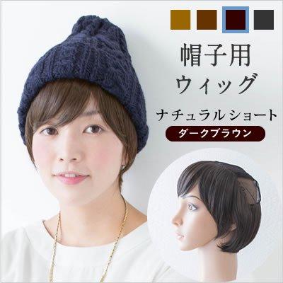 帽子用インナーキャップウィッグ-ナチュラルショート-ダークブラウン