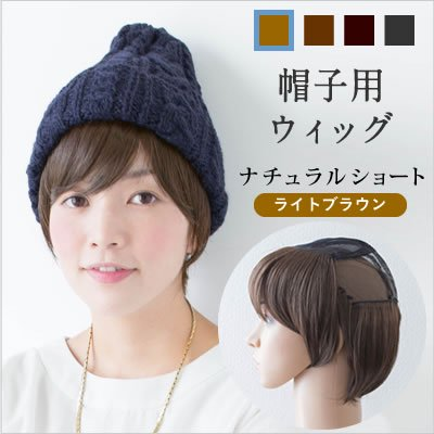 帽子用ウィッグ-ナチュラルショート-ライトブラウン