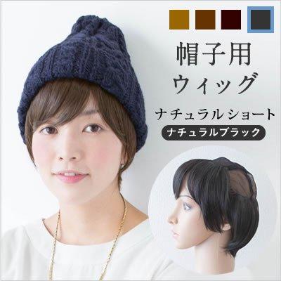 帽子用ウィッグ-帽子用ウィッグ-ナチュラルショート-ナチュラルブラック