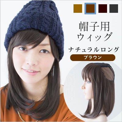 帽子用ウィッグ-帽子用インナーキャップウィッグ-ナチュラルロング-ブラウン