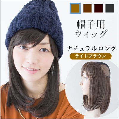 帽子用ウィッグ-帽子用ウィッグ-ナチュラルロング-ライトブラウン