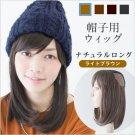 帽子用インナーキャップウィッグ-ナチュラルロング-ライトブラウン