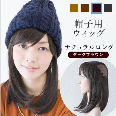 帽子用ウィッグ-帽子用インナーキャップウィッグ-ナチュラルロング-ダークブラウン