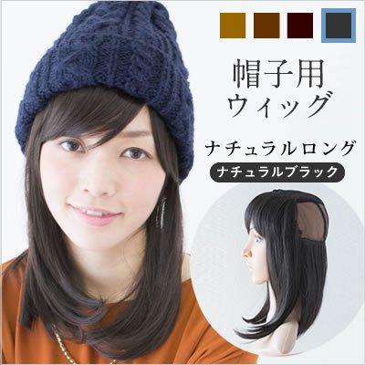 帽子用ウィッグ-帽子用インナーキャップウィッグ-ナチュラルロング-ナチュラルブラック