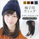 帽子用インナーキャップウィッグ-ナチュラルロング-ナチュラルブラック