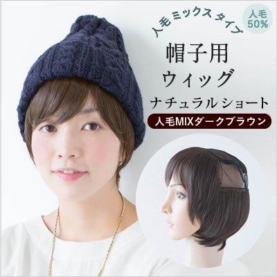 帽子用ウィッグ-人毛ミックスタイプ帽子用インナーキャップウィッグ-ナチュラルショート-人毛MIXダークブラウン