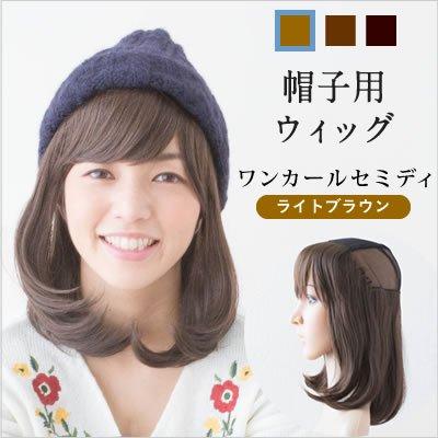 帽子用ウィッグ-帽子用ウィッグ-ワンカールセミディ-ライトブラウン