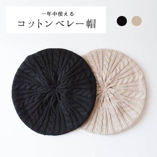 ウィッグケア用品-一年中使えるコットンベレー帽