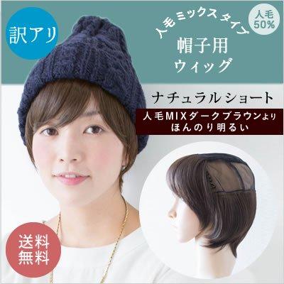 帽子用ウィッグ-【訳アリ在庫限り】人毛ミックスタイプ帽子用ウィッグ-ナチュラルショート-特別価格
