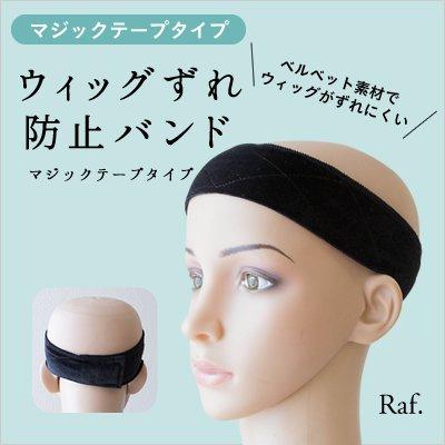 ウィッグケア用品-ウィッグずれ防止バンド-マジックテープタイプ(単品)