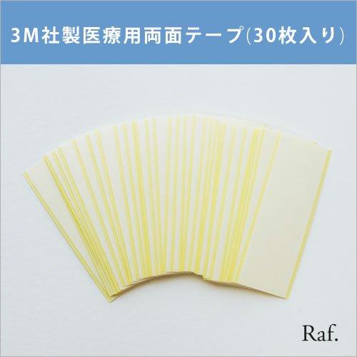 ウィッグケア用品-3M社製医療用両面テープ(30枚入り)