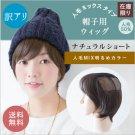 【訳アリ在庫限り】人毛ミックスタイプ帽子用ウィッグ-ナチュラルショート-人毛MIX明るめカラー