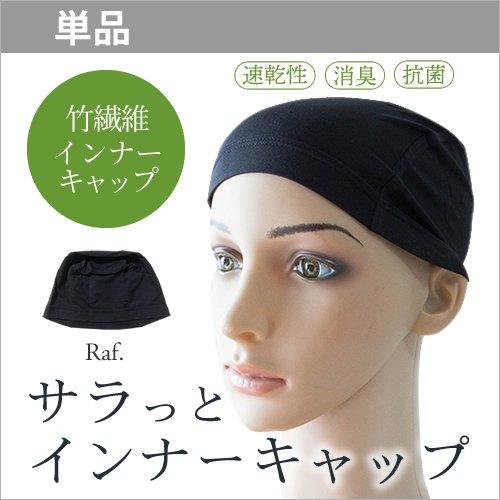 ウィッグケア用品-【単品】竹繊維さらっとインナーキャップ-ゆうパケット送料無料(代引不可)