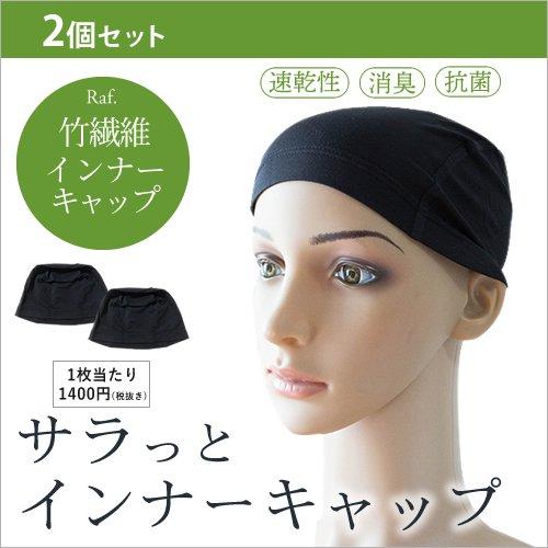 ウィッグケア用品-【2個セット】竹繊維さらっとインナーキャップ-ゆうパケット送料無料(代引不可)