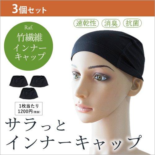 ウィッグケア用品-【3個セット】竹繊維さらっとインナーキャップ-ゆうパケット送料無料(代引不可)