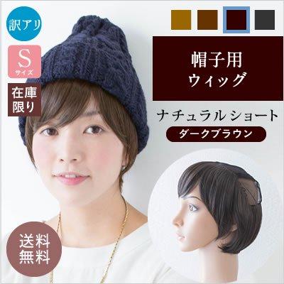 帽子用ウィッグ-【訳アリ在庫限り】【小さいサイズ】帽子用ウィッグ-ナチュラルショート-ダークブラウン