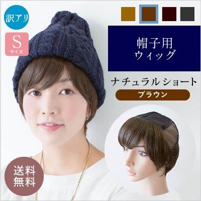 帽子用ウィッグ-【訳アリ在庫限り】【小さいサイズ】帽子用ウィッグ-ナチュラルショート-ブラウン