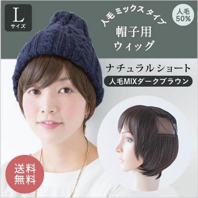 帽子用ウィッグ-Lサイズ【大きいウィッグ】人毛ミックスタイプ帽子用ウィッグ-ナチュラルショート-人毛MIXダークブラウン