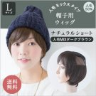 Lサイズ【大きいウィッグ】人毛ミックスタイプ帽子用ウィッグ-ナチュラルショート-人毛MIXダークブラウン