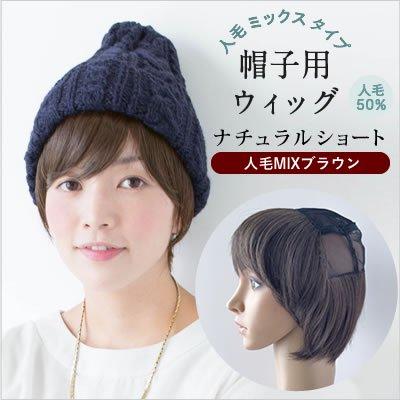 帽子用ウィッグ-人毛ミックスタイプ帽子用ウィッグ-ナチュラルショート-人毛MIXブラウン
