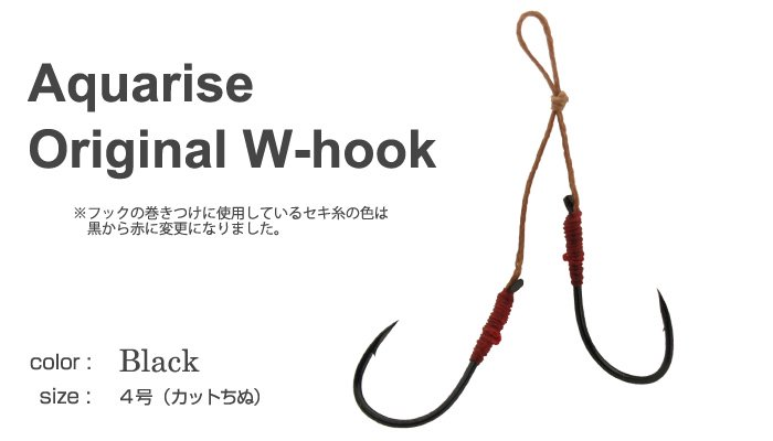【Black 4号】 : W-hook(カットちぬ)(AquaRise Original)