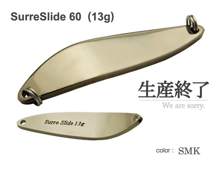Surre Slide 60 13g SMK